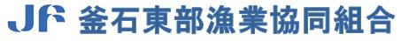 釜石東部漁業協同組合